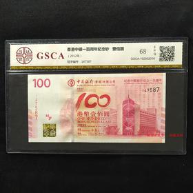 香港中银一百周年68分评级纪念钞