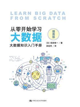 从零开始学xi大数据——大数据知识入门手册(插图版)【日】稻田修一 人大出版社