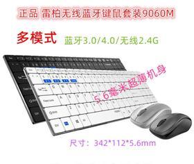 【键鼠套餐】雷柏9060M多模式无线键鼠套装