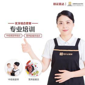 【双证直达】中级育婴师+营养配餐员