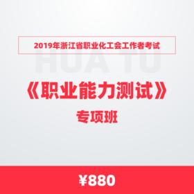 2019年浙江省職業化工會工作者考試《職業能力測試》專項班
