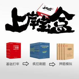 上岸宝盒【共21册图书】