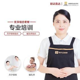 【双证直达】催乳师培训+月子保姆培训