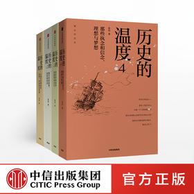 历史的温度(套装4册) 张玮 著 寻找历史背面的故事 明朝那些事儿 万历十五年   中信出版社图书 正版书籍