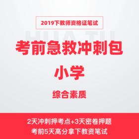 【小学综合素质】2019下教师资格证笔试考前急救冲刺包