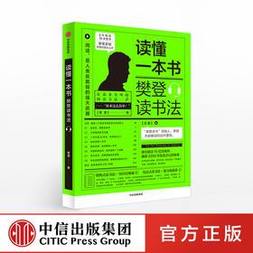 读懂一本书:樊登读书法 樊登 著 樊登读书的拆解方法 全民阅读 关于阅读思维方式的进阶课
