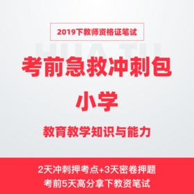 【小学教知】2019下教师资格证笔试考前急救冲刺包