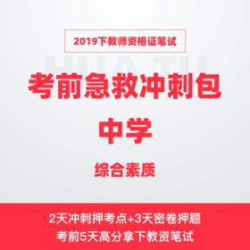 【中学综合素质】2019下教师资格证笔试考前急救冲刺包