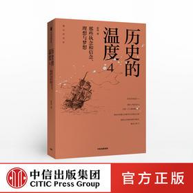 历史的温度4 那些执念和信念 理想与梦想 张玮 著   中信出版社图书 正版书籍