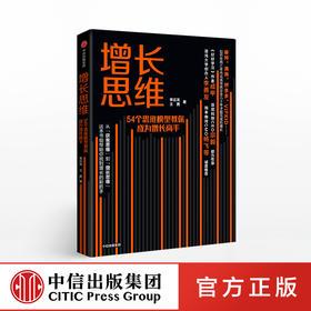 增长思维 54个思维模型教你成为增长高手 李云龙 王茜 著   中信出版社图书 正版书籍