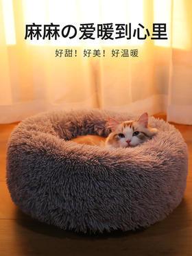 喜归 | 网红爆款 宠物窝冬季保暖深度睡眠 猫窝小型犬窝