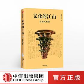 文化的江山03:中国风雅颂 刘刚 李冬君 著 文化中国读本 王朝的中国史 中信出版社图书 正版书籍