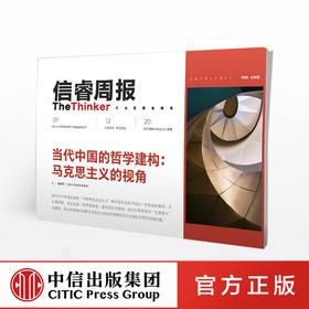 信睿周报第10期 当代中国的哲学建构 马克思主义的视角 聂锦芳 王绍光 著  中信出版社