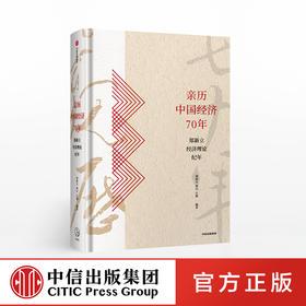亲历中国经济70年 郑新立经济理论纪年 郑新立 著 回顾经济改革理论探索 经济发展 中信出版社图书 正版书籍