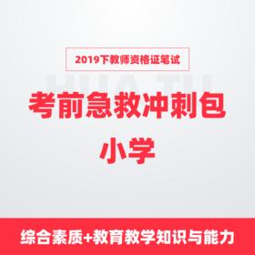 【小学】2019下教师资格证笔试考前急救冲刺包(科一+科二)