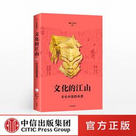 文化的江山01:文化中国的来源 刘刚 李冬君 著 文化中国读本 走出王朝的中国史 中信出版社图书 正版书籍