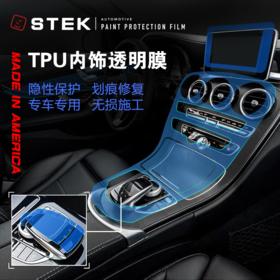 STEK 隐形车衣 TPU专车专用内饰透明保护膜自动修复