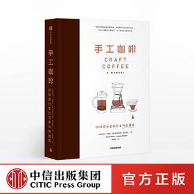 手工咖啡 咖啡爱好者的完美冲煮指南 杰茜卡伊斯托 著 中信出版社图书 正版书籍