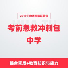 【中学】2019下教师资格证笔试考前急救冲刺包(科一+科二)