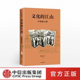文化的江山04:中国轴心期 刘刚 李冬君 著 文化中国读本 中国历史上下五千年思想史轴心期 中信出版社正版