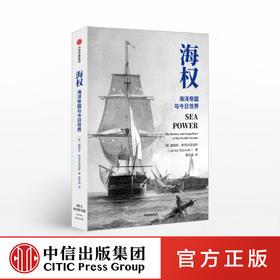 海权 海洋帝国与今日世界 詹姆斯斯塔夫里迪斯 著 人类航海史 海洋污染 资源枯竭 中信出版社图书 正版书籍