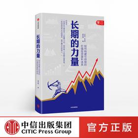 长期的力量:如何构建可持续的价值投资盈利体系 梁宇峰 著  中信出版社图书 正版书籍