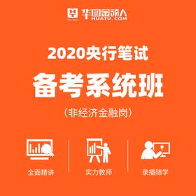 2020央行笔试备考系统班(非经济金融岗)