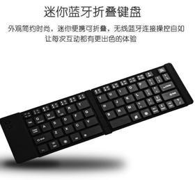 【键盘】迷你无线蓝牙超轻薄便携平板电脑手机投影三系统折叠键盘