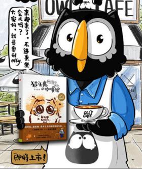 猫头鹰咖啡馆
