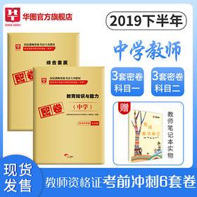 【中学】国家教师资格考试专用教材综合素质+教育知识与能力考前冲刺密卷(可单选)2本