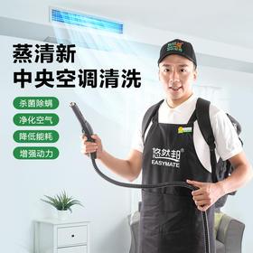 蒸清新·空调电器蒸汽保洁 中央空调/风管机