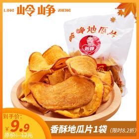 【限时9.9元】岭峥炒栗特色薄薯片/红薯片/地瓜片300g
