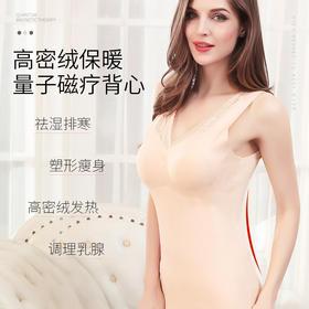 【第二件半价】高密绒保暖量子磁疗背心,保暖、收腹、挺胸、塑形,比德绒更保暖、更吸湿,兼调子宫、乳腺、腰背酸痛