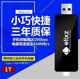 【移动硬盘】1T 512g 256g移动硬盘 适用于苹果联想笔记本台式机手机