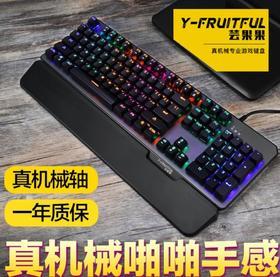 【机械键盘】芸果果899青轴真机械键盘网吧电竞防水外设电脑游戏键盘