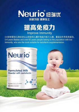 纽瑞优乳铁蛋白