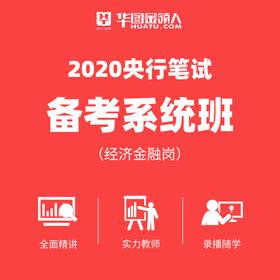 2020央行笔试备考系统班(经济金融岗)