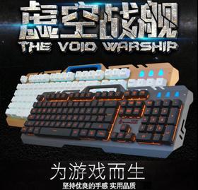【机械键盘】虚空战舰机械手感背发光键盘