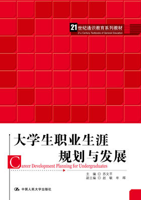 大学生职业生涯规划与发展(21世纪通识教育系列教材) 苏文平 中国人民大学出版社