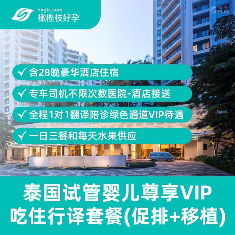 泰国试管婴儿尊享VIP豪华地接服务套餐
