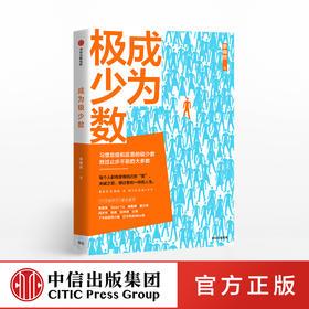 成为极少数 李栩然 知乎大V 著  30个纬度从微观到宏观的深度思考 中信出版社图书 正版书籍