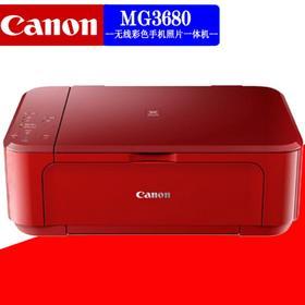 【复印机】佳能mg3680彩色照片文档打印家用办公复印无线多功能一体机可代发