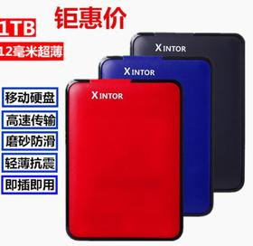 【移动硬盘】超薄移动硬盘80G.120G.160G.250G.320G.500G.750G.1TB.2T