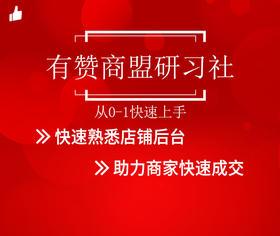 【有赞天津商盟】新商家研习社从0-1学运营(2019.10.23)