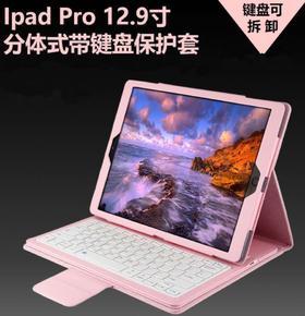 【键盘】新款IPAD12.9寸iPad Pro键盘 带保护套无线蓝牙键盘 ABS键盘皮套