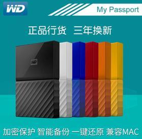 【移动硬盘】WD西部数据BP移动硬盘1T 2T 4T My Passport USB3.0加密兼容MAC