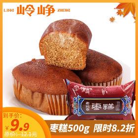 【限时9.9元】美味枣糕500g