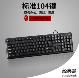 【键盘】手感好电脑键盘 有线游戏办公用练打字粉色薄膜 笔记本台式机健盘
