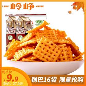 【9.9元16袋】锅巴16袋(番茄、孜然、麻辣等口味随机发)