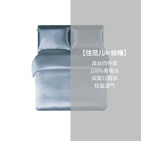 Letsleep/绘睡桑蚕丝床上四件套夏季纯色亲肤裸睡真丝件套